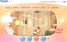 ミスト機能付浴室暖房換気乾燥機 特設Webサイト(中国語)
