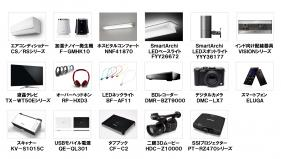 iFプロダクトデザイン賞2013 パナソニック その他の受賞商品(17件)