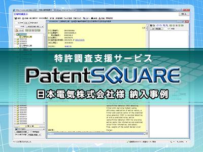 NECに特許調査支援サービス「PatentSQUARE」を納入