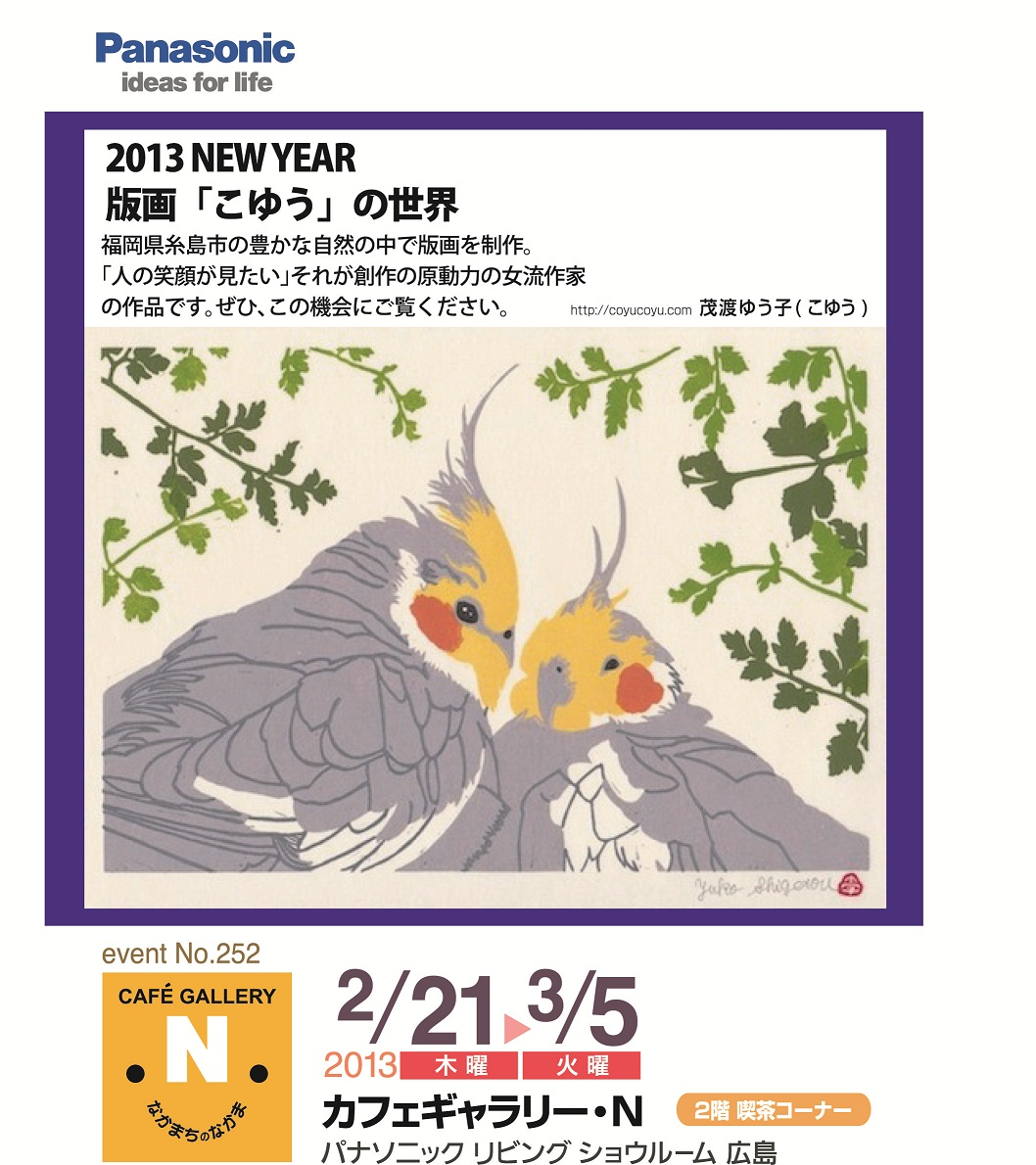 2013 NEW YEAR 版画「こゆう」の世界