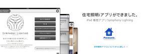 住宅照明iアプリ(iPad用)