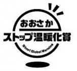 おおさかストップ温暖化賞ロゴ