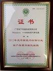 2012年度中国室内環境保護業界 新商品重点推薦賞