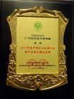 2012年度中国室内環境保護業界 新商品重点推薦賞 楯