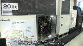 オゾン層破壊係数ゼロのノンフロン冷凍機システム。 (1分43秒)