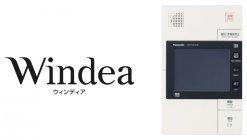 「Windea(ウィンディア)」Dシリーズ用 カラーモニター付セキュリティインターホン親機