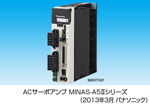 """ACサーボアンプ """"MINAS-A5II""""シリーズ"""