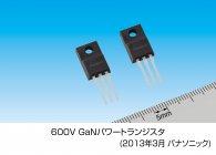 600V GaNパワートランジスタ