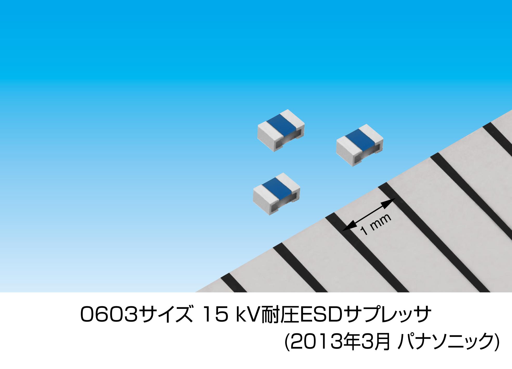 0603サイズ15kV耐圧ESDサプレッサ