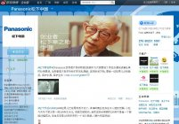 WEIBOの「Panasonic松下中国」ページ