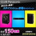 CLUB Panasonic <br>新生活に最適!<br>スタイリッシュな家電キャンペーン