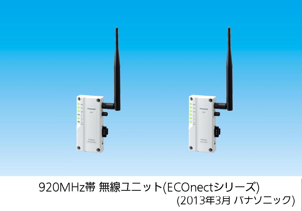 920MHz帯 無線ユニット(ECOnectシリーズ)