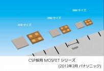 CSP採用 MOSFETシリーズ