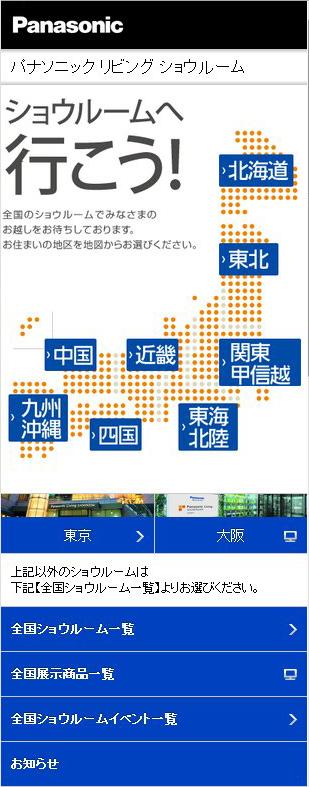 パナソニック リビング ショウルーム スマートフォン専用サイト