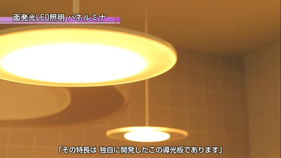 充分な明るさを持ちながらまぶしさを抑えた、「面発光LED照明 パネルミナ」。 (1分17秒)