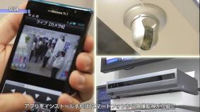 スマートフォンから映像監視が可能な「Panasonic Security Viewer」