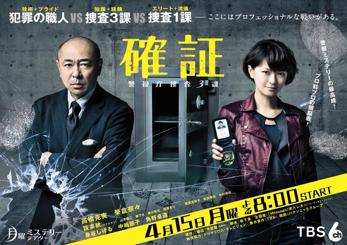 月曜ミステリーシアター 「確証~警視庁捜査3課」