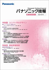技術論文誌「パナソニック技報」2013年4月号発行【特集】ユニバーサルデザイン/解析評価技術