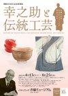 「幸之助と伝統工芸」展 パンフレット