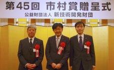 市村産業賞受賞者 (左から)柏木 吉一郎、小塚 雅之、大嶋 光昭