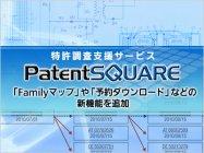 【バージョンアップ】パナソニックの特許調査支援サービス「PatentSQUARE」