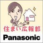 Facebook「パナソニック 住まい広報部」アイコン