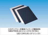 ハロゲンフリー半導体パッケージ基板材料「MEGTRON GXシリーズ R-1515C」