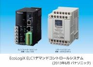 EcoLogiX デマンドコントロールシステムを製品化