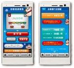 スマートフォン 専用アプリのイメージ
