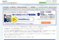 3D CADエンジニア育成セミナー「SolidWorks」