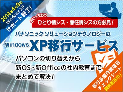 【パナソニック】Windows XP、Office 2003からの移行支援サービスの提供を開始