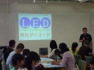 【講義風景】パナソニックの親子LED工作教室