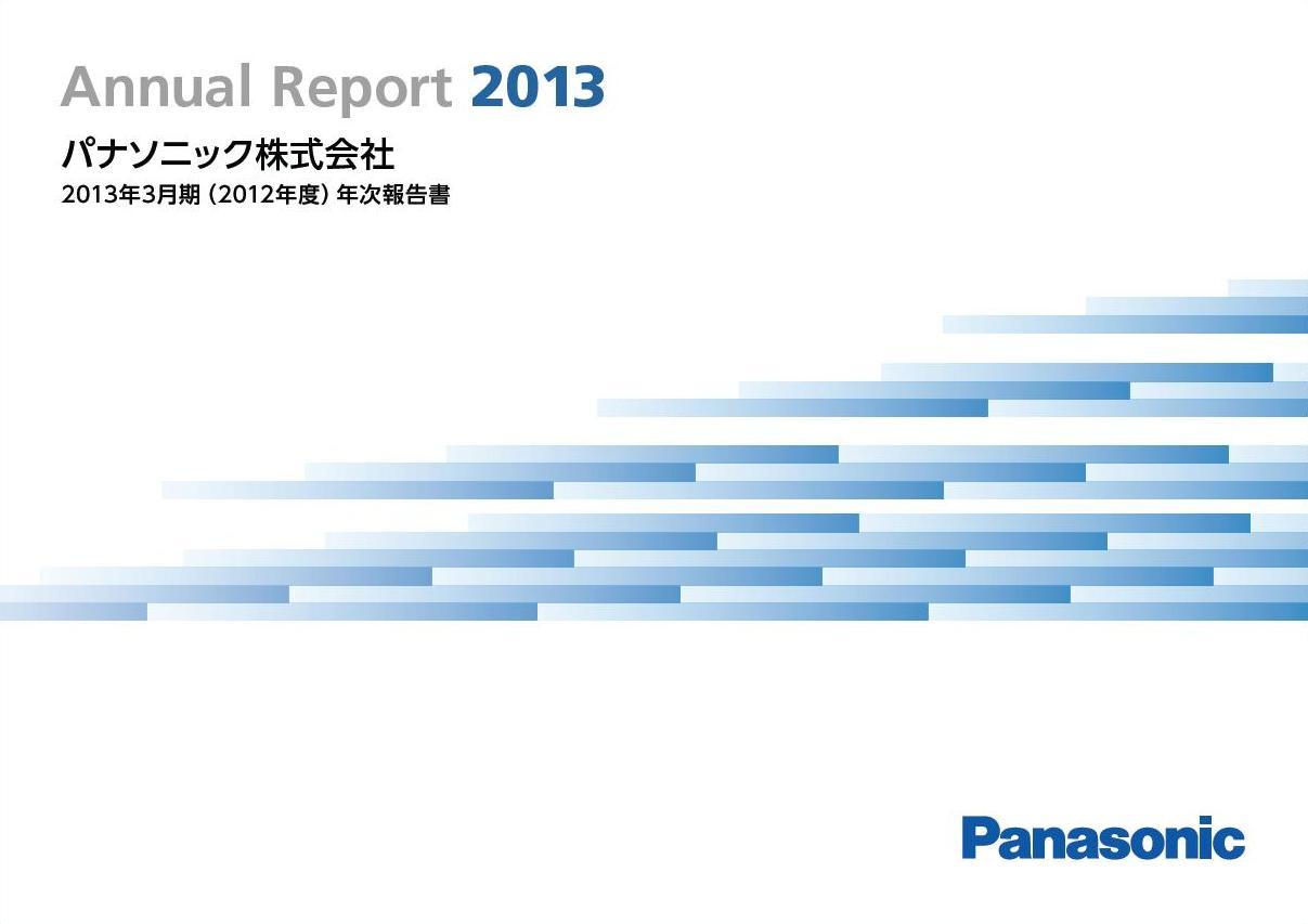 パナソニック「Annual Report 2013 (2013年3月期年次報告書)」