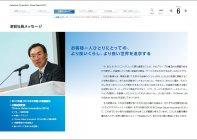 パナソニック 「Annual Report 2013」 津賀社長メッセージ