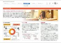 パナソニック 「Annual Report 2013」 アプライアンス社概況