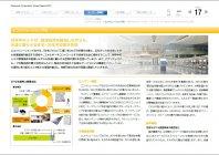パナソニック 「Annual Report 2013」 エコソリューションズ社概況