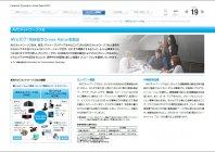 パナソニック 「Annual Report 2013」 AVCネットワークス社概況
