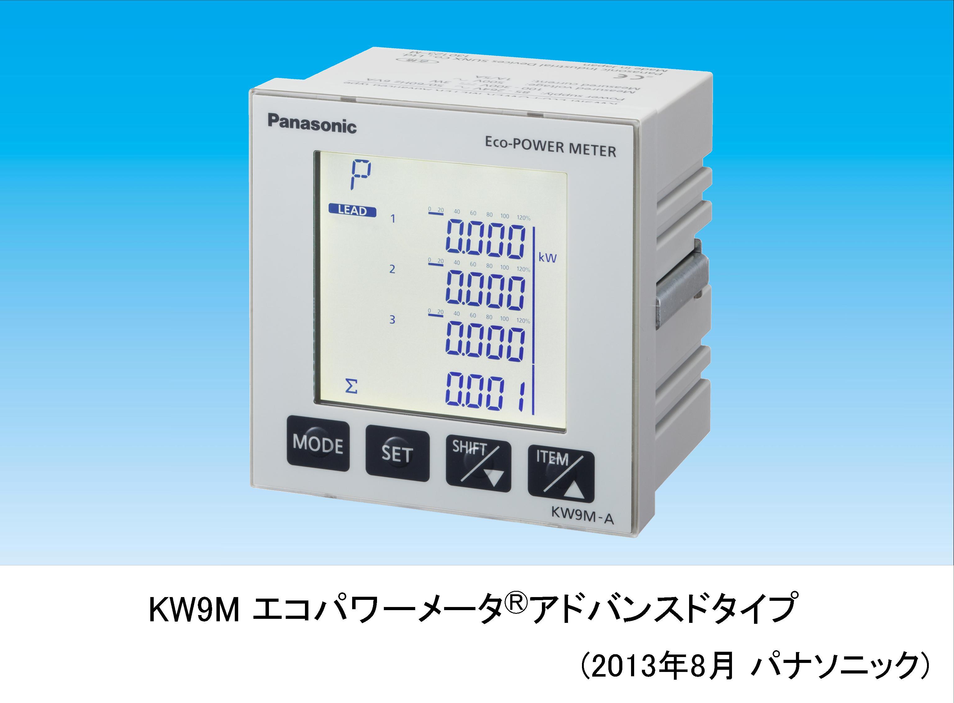 KW9M エコパワーメータ アドバンスドタイプ