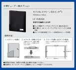 小型ビューアー用オプション モバイルスクリーン(23インチ)