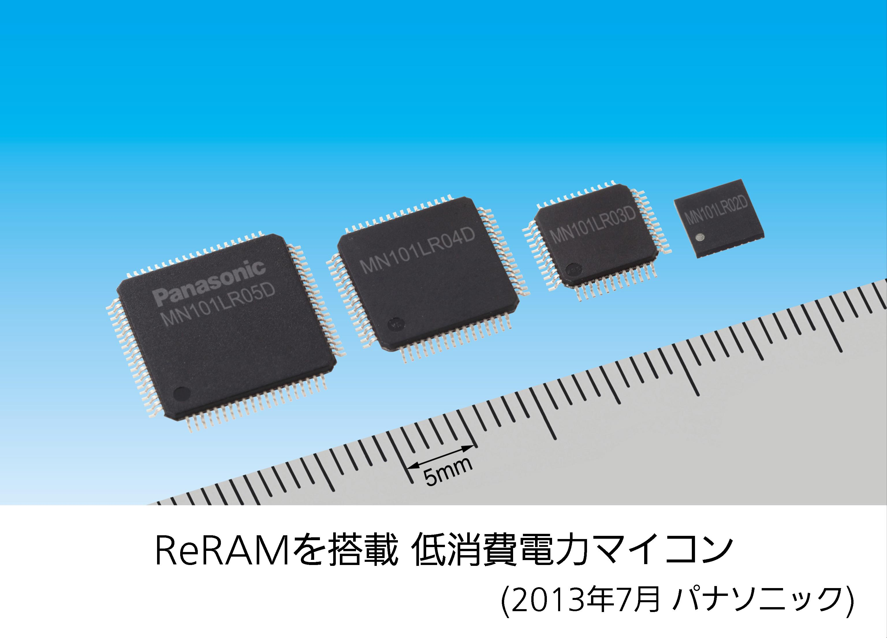 ReRAMを搭載 低消費電力マイコン
