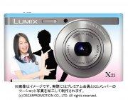 X21との2SHOT画像をプリントしたデジタルカメラ イメージ画像