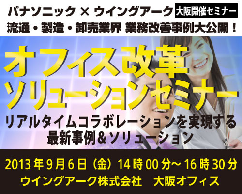 パナソニック×ウイングアーク「オフィス改革ソリューションセミナー」(2013年9月6日、大阪開催)