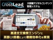 パナソニックの大容量デジタルコンテンツ管理システム「CrossLead V2.1」