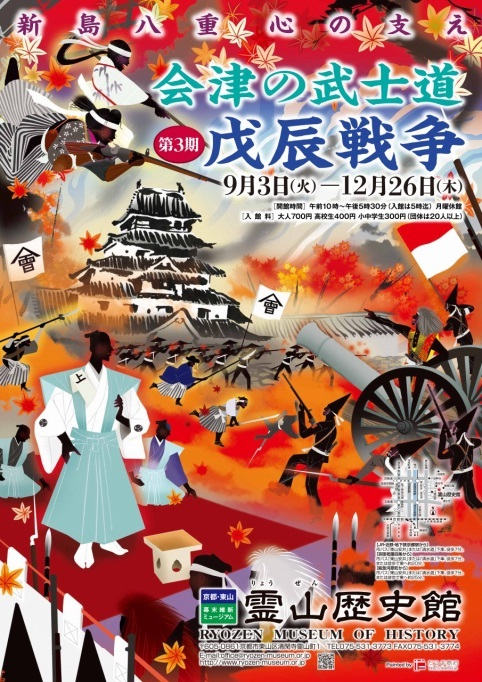 霊山歴史館での「会津の武士道」第3期「戊辰戦争」展