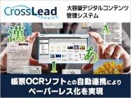 パナソニックの大容量デジタルコンテンツ管理システム「CrossLead」機能強化