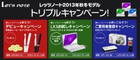 レッツノート2013年秋冬モデル トリプルキャンペーン!実施中!