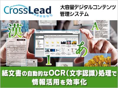 【パナソニック】デジタルコンテンツ管理システム「CrossLead」に活字OCR機能を搭載