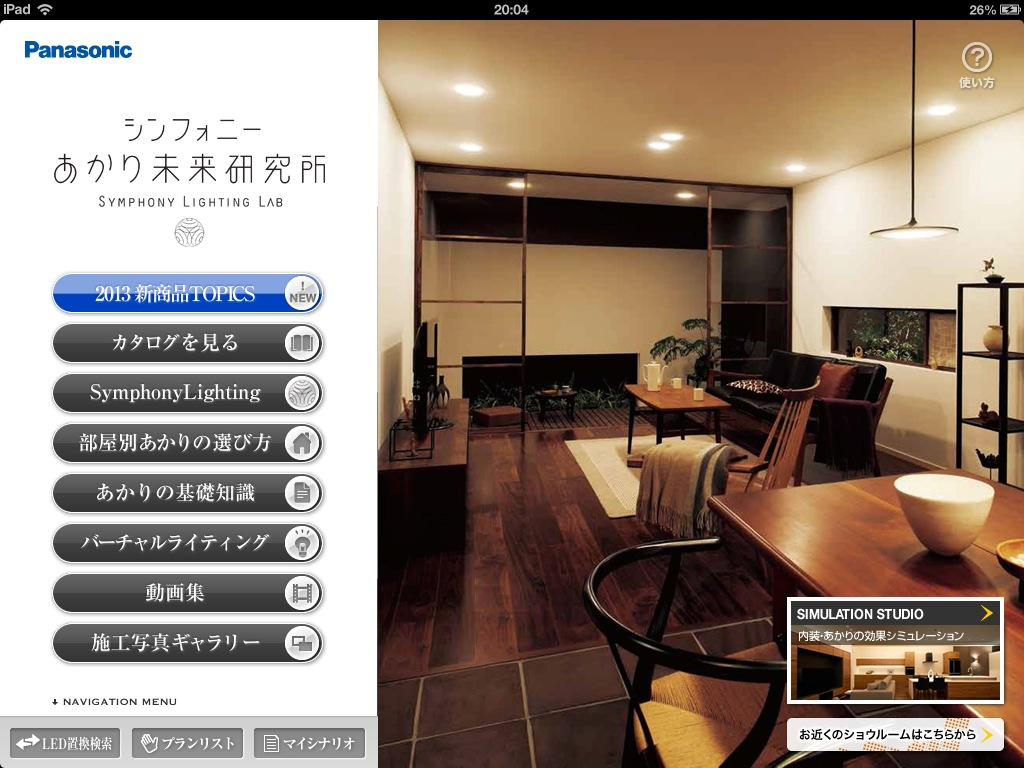 パナソニックのiPad(R)専用 住宅用照明アプリ