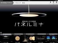 パナソニックのiPad(R)専用 住宅用照明アプリ「2013年新商品TOPICS 」