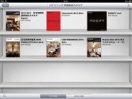 パナソニックのiPad(R)専用 住宅用照明アプリ「住宅照明のデジタルカタログ閲覧」